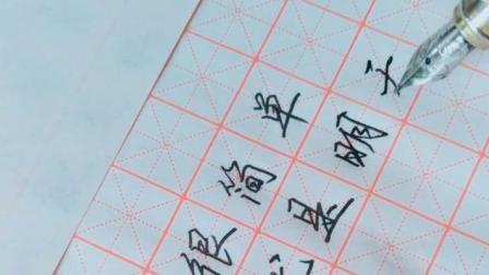 硬笔书法:生活其实很简单,过了今天就是明天