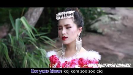 伤感苗族歌曲SUA VAJ new song ( KHEEV LAM ) 2018