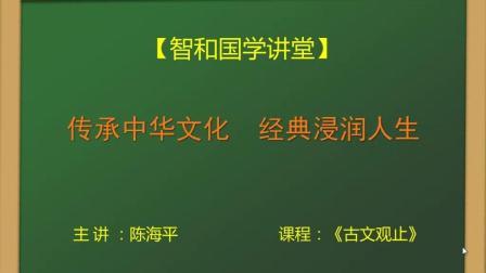 【陈海平说古文观止】第24集: 驹支不屈于晋