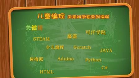 scratch少儿编程入门课总结课