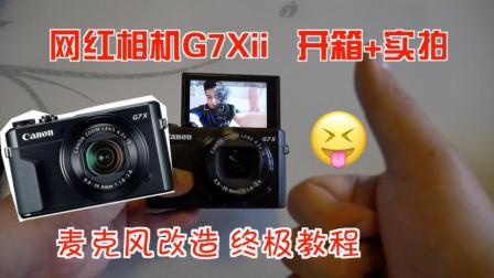 网红相机G7x2开箱 麦克风降噪改造 附设置教程 打造你自己的专属Vlog 【阳仔日记】Vlog84