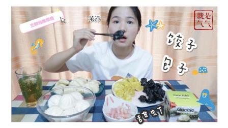 超好吃的黑饺子! 还有咖喱牛肉味的包子~ 甜虾和菠萝冰淇淋~ 今天是喝茶的养生女孩哈哈
