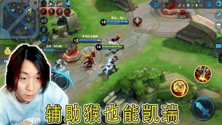 王者荣耀张大仙: 输得掉? 辅助猴能不能玩, 大声告诉我!