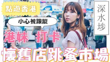 『點遊香港ep2』一個女生逛深水埗小心被跟蹤——深水埗懷舊店、鴨寮街打卡體驗跳蚤市場