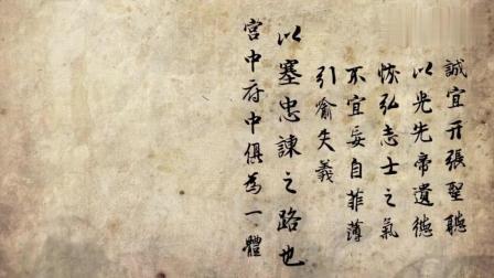 赵岭「朗诵」《出师表》三国志音乐南阳俊才郎