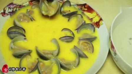 2分钟教你花蛤蒸蛋, 好吃又美味, 大人小孩都爱吃的美食