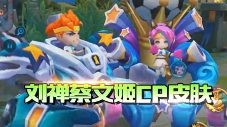 王者荣耀 3D视角蔡文姬 刘禅CP全新皮肤! 超大模型看上去肉十倍!