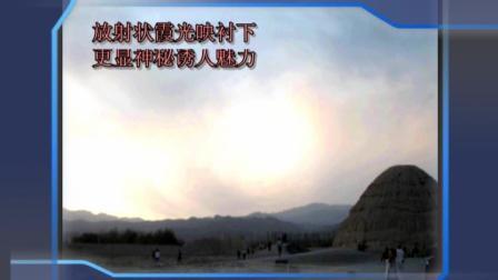 """陕西宁夏自驾游(10)号称""""东方金字塔""""的西夏王陵"""