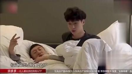 孙红雷和张艺兴一起睡早晨床塌了, 看十遍笑了十遍!