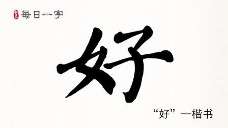 """【每日一字】楷书""""好""""字名师写作技巧讲解高清视频"""