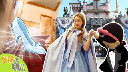 [爱丽去哪儿] 穿越童话世界, 欢迎来到灰姑娘爱丽的公主城堡 | 爱丽去哪儿