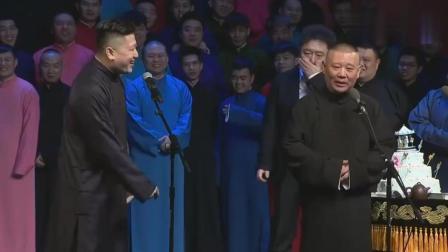 张鹤伦跟郭德纲现场搭词唱《十 八 摸》, 郭德纲  不能再唱了
