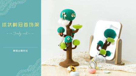 【A499】趣织社_钩针球状树冠首饰架_教程
