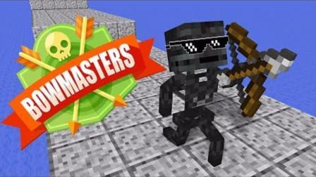 我的世界:怪物学院版BOWMASTERS游戏大对决
