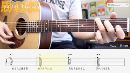 周杰伦《简单爱》跟马叔叔一起摇滚学吉他 #018