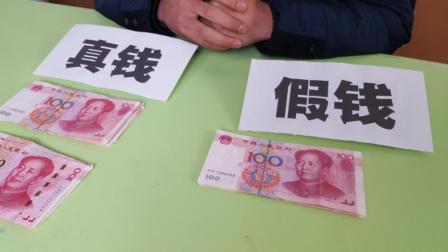 真假钞票对比实验: 结果很意外! 原来多年常用的方法竟不靠谱?