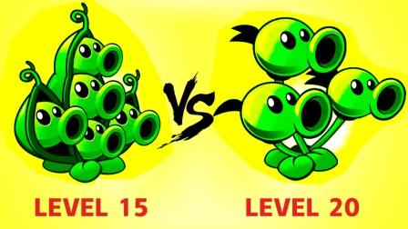 15级豌豆荚和20级三重射手谁更厉害? 戴夫: 这下等级的优势就不明显了