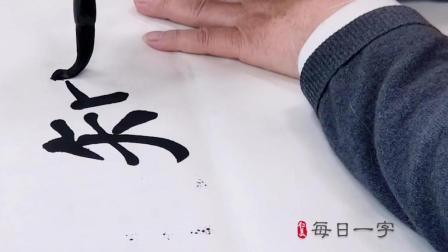 """【每日一字】楷书""""知""""字名师写作技巧讲解高清视频"""