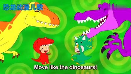 霸王龙三角龙都唱起来了恐龙动漫儿歌