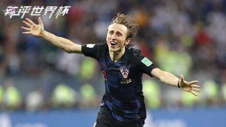 这可能就是克罗地亚赢球的秘密了