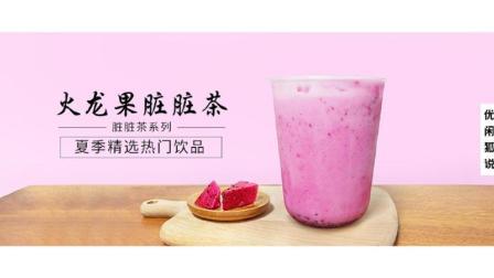 茶教程--水果与酸奶的神奇搭配? 新品王牌水果茶火龙果脏脏茶的做法