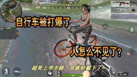 CF生存特训: 如果自行车被打爆了! 人还能活着吗? 怎么消失了?