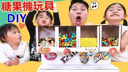 JO亲子玩具乐园 搞笑老爸自制糖果机 搞笑老爸自制糖果机