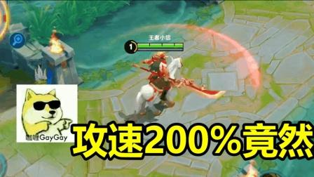 王者荣耀: 这些英雄攻速达到200%的时候会怎么样? 有点鬼畜