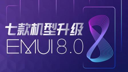 良心! 华为给老机器升级, 月底全部推送安卓8.0
