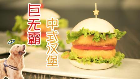 小白便当 第一季 1个馒头就能自制汉堡包 巨无霸中式汉堡简单又好吃