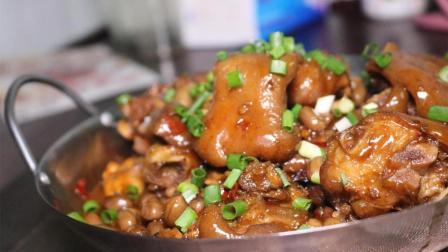 厨子教你花生焖猪蹄的正确做法, 浓香软糯, 咸鲜爽滑, 快收藏了
