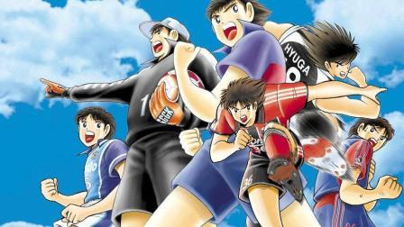 玩转世界杯 足球小将大空翼和岬太郎初见面, 成就南葛队双子星座