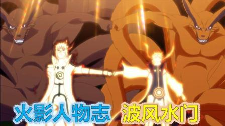 【火影人物志13】复活的金色闪光 最强父子组, 神仙打架也不怕!