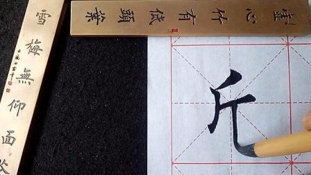 跟我学书法:偏旁讲解——斤字旁的写法与详细讲解