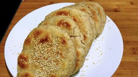 芝麻烧饼最简单又好吃的做法, 咸香酥脆, 外酥里软, 凉了也不硬