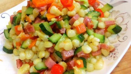 家庭美食营养小炒系列菜, 混合黄瓜胡萝卜玉米粒等营养食材, 好吃又美味