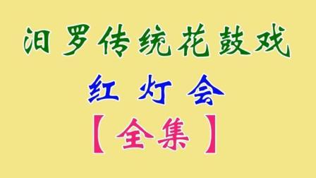 汨罗花鼓戏(红灯会)全集 胡丽君 许熊二 荀秋主 刘春满
