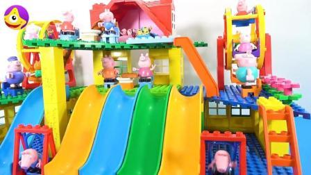 和小猪佩奇一起去乐高积木游乐园玩急流勇进吧 乐高积木益智玩具