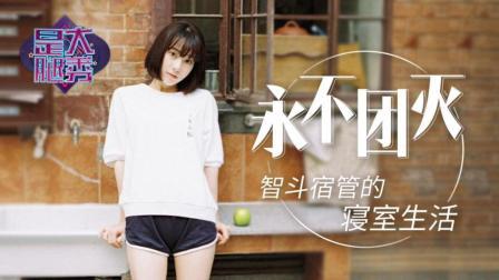 【是大腿秀】06: 永不团灭! 智斗宿管的寝室生活!