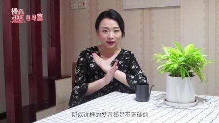 """播音主持教程: 21天教你学会普通话——答应我, 一定要拒绝""""齿间音""""!"""
