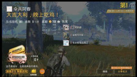 阿春【刺激战场】新图雨林带躺吃鸡
