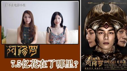 中国影史上投资最高的电影阿修罗的7.5亿都花在了哪?