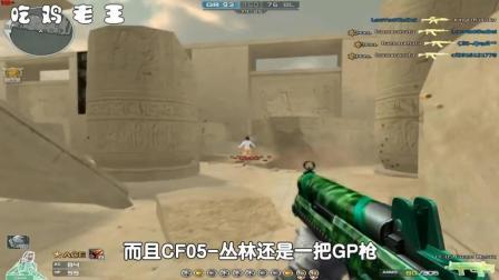 穿越火线: 秒杀斯泰尔的GP枪, 弹容量多出一倍? 射速堪比火麒麟!