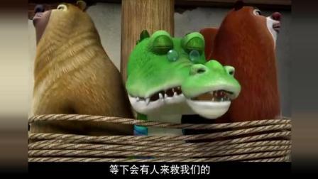 熊出没: 鳄鱼差点被自己算的命, 做成鳄鱼皮包