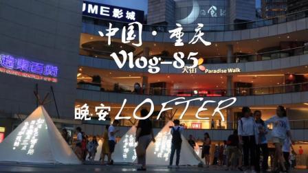 Hi重庆! 晚安lofter, 晚安后你在做什么? 【阳仔日记】Vlog-85