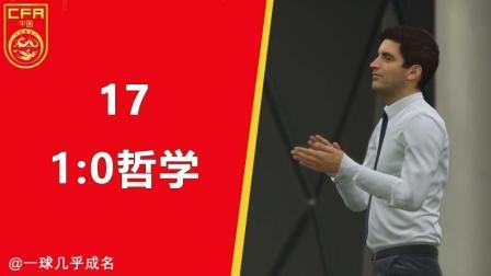 "【一球】FIFA18 经理生涯-中国青训 #17 ""1: 0哲学"""