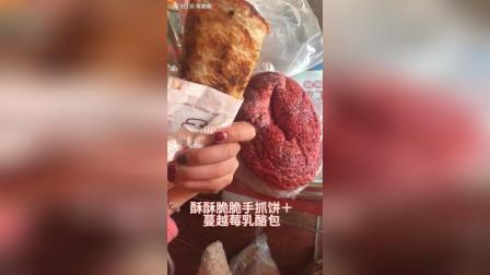 手抓饼+红曲蔓越莓乳酪欧包#吃秀##直播吃面包#