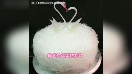 #美食#糖艺, 天鹅蛋糕制作, 短期学员作品, 他们做的会有赞吗