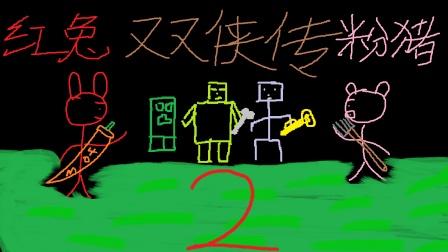 【红叔】红兔粉猪双侠传2 致富之路 第三十八集丨我的世界 Minecraft