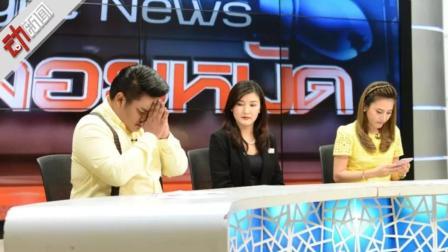 """泰主播称普吉岛沉船事故是""""中国人带中国人来死"""" 已道歉"""
